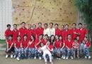 2008清远拓展训练